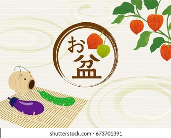 """Japanese Bon festival /In Japanese, it is written that """"obon"""" is a Japanese summer holiday."""