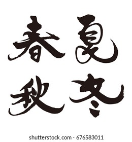 "Japanese brush calligraphy four seasons / translation of Japanese ""spring, summer, fall, winter"""