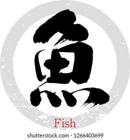 日本の書道「魚」