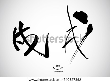 Japanese Calligraphy Big Text Translation Year Stock Vector