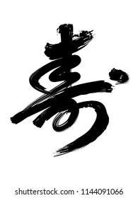 "Japanese calligraphy to celebrate longevity, vector illustration. (Text translation: ""Celebration of the long life"")"