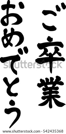 japanese calligraphy congratulations on your graduation pronunciation in japanese is sotsugyo omedetou