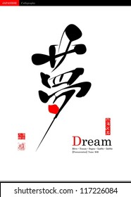 Japanese  Calligraphy Dream Vector image