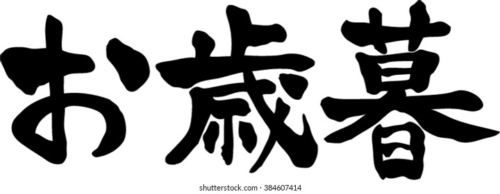 """Japanese calligraphy """"End of the year gifts"""" (Pronunciation in Japanese is """"oseibo"""")"""