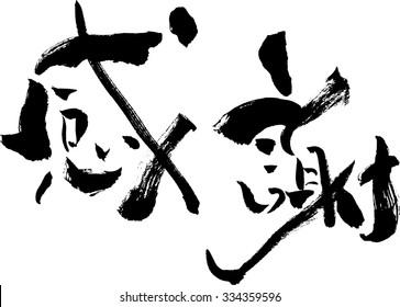 "Japanese calligraphy ""gratitude"""