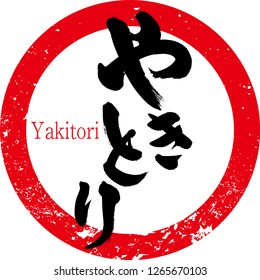 "Japanese calligraphy ""Yakitori"", Hiragana.Vector illustration."