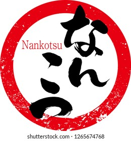 "Japanese calligraphy ""Nankotsu"", Hiragana.Vector illustration."