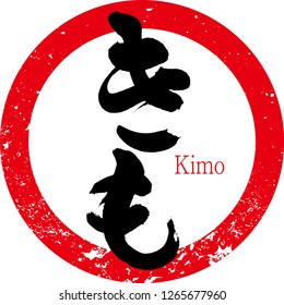 "Japanese calligraphy ""Kimo"", Hiragana.Vector illustration."