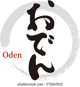 """Japanese calligraphy """"Oden"""".Vector illustration."""
