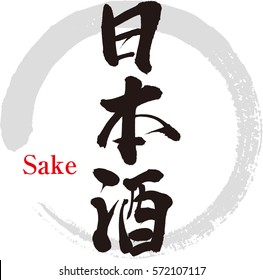 "Japanese calligraphy ""Sake"".Vector illustration."