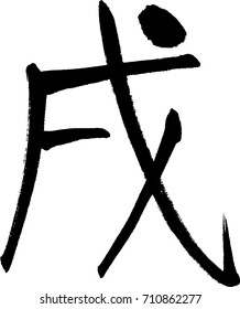 """Japanese calligraphy """"Inu"""" (the Year of the Dog)"""