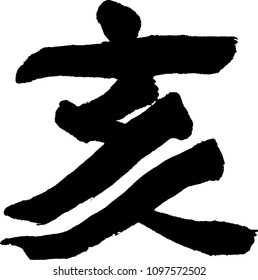 """Japanese calligraphy """"I""""or""""Gai"""" (the Boar, the Pig, twelfth sign of the Chinese zodiac, north-northwest, 9pm-11pm)"""