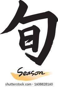 "Japanese calligraphy (Kanji), chinese characters ""SHUN"". Vector illustration on white background.  Meaning: season"