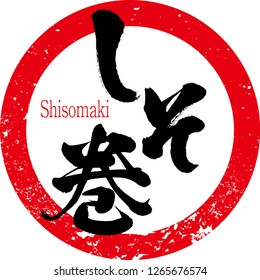 "Japanese calligraphy ""Shisomaki"", Kanji.Hiragana.Vector illustration."