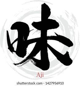 "Japanese calligraphy ""Aji"" Kanji.Vector illustration. Handwritten kanji."