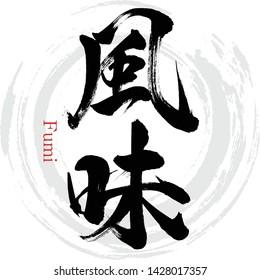 "Japanese calligraphy ""Fumi"" Kanji.Vector illustration. Handwritten kanji."