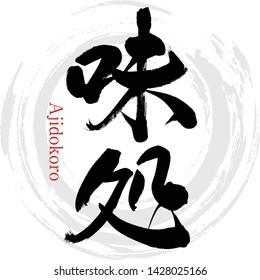 "Japanese calligraphy ""Ajidokoro"" Kanji.Vector illustration. Handwritten kanji."