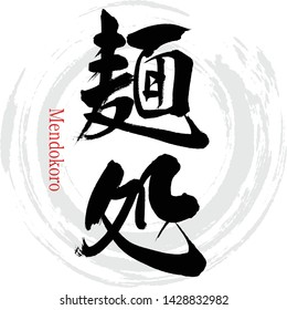 "Japanese calligraphy ""Mendokoro"" Kanji.Vector illustration. Handwritten kanji."