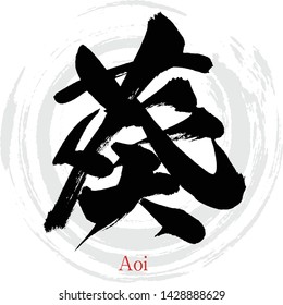 "Japanese calligraphy ""Aoi"" Kanji.Vector illustration. Handwritten kanji."