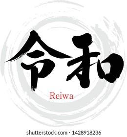 """Japanese calligraphy """"Reiwa"""" Kanji.Vector illustration. Handwritten kanji.Name of an era """"Reiwa"""" of Japan."""