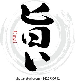 "Japanese calligraphy ""Umai"" Kanji.Vector illustration. Handwritten kanji.In English ""a Delicious""."