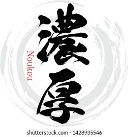 """Japanese calligraphy """"Noukou"""" Kanji.Vector illustration. Handwritten Kanji. In English """"Heavy taste"""""""