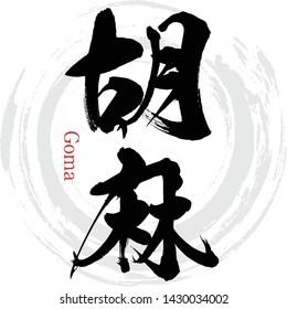 "Japanese calligraphy ""Goma"" Kanji.Vector illustration. Handwritten Kanji. In English ""Sesame"""