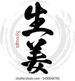 "Japanese calligraphy ""Syouga"" Kanji.Vector illustration. Handwritten Kanji. In English ""Ginger"""