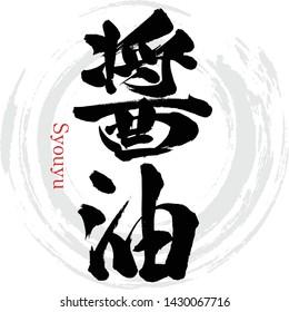 "Japanese calligraphy ""Syouyu"" Kanji.Vector illustration. Handwritten Kanji. In English ""Soy sauce"""