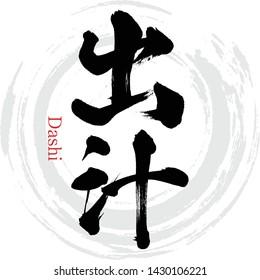 "Japanese calligraphy ""Dashi"" Kanji.Vector illustration. Handwritten Kanji. In English ""Soup stock"""