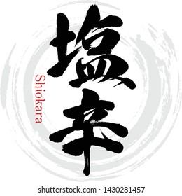 """Japanese calligraphy """"Shiokara"""" Kanji.Vector illustration. Handwritten Kanji. In English """"JFermented food of the cuttlefish"""""""