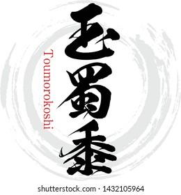 "Japanese calligraphy ""Toumorokoshi"" Kanji.Vector illustration. Handwritten Kanji. In English ""Corn"""
