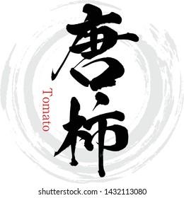 "Japanese calligraphy ""Tomato"" Kanji.Vector illustration. Handwritten Kanji. In English ""Solanum lycopersicum"""