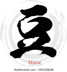 "Japanese calligraphy ""Mame"" Kanji.Vector illustration. Handwritten Kanji. In English ""Bean"""