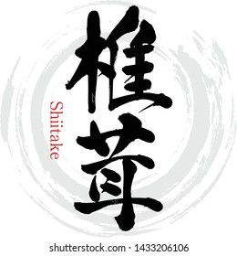 "Japanese calligraphy ""Shiitake"" Kanji.Vector illustration. Handwritten Kanji. In English ""Mushroom"""