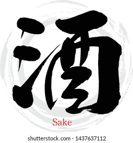 "Japanese calligraphy ""Sake"" Kanji.Vector illustration. Handwritten Kanji. In English ""Liquor"""