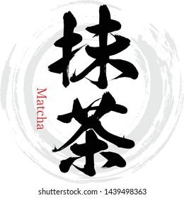 "Japanese calligraphy ""Matcha"" Kanji.Vector illustration. Handwritten Kanji. In English ""Powdered green tea"""