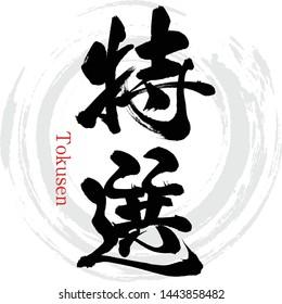 日本の書道「徳川」の漢字。ベクターイラスト。手書き漢字。英語の「特選」