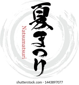 "Japanese calligraphy ""Natsumatsuri"" Kanji.Vector illustration. Handwritten Kanji. In English ""Summer festival"""