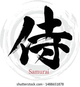 """Japanese calligraphy """"Samurai"""" Kanji.Vector illustration. Handwritten Kanji. In English """"warrior"""""""
