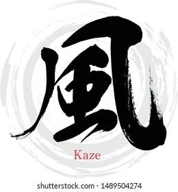 "Japanese calligraphy ""Kaze"" Kanji.Vector illustration. Handwritten Kanji. In English ""Wind"""