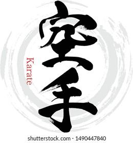 """Japanese calligraphy """"karate"""" Kanji.Vector illustration. Handwritten Kanji. In English """"karate"""" Tokyo Olympic Games."""