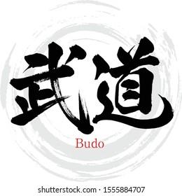 "Japanese calligraphy ""Budo"" Kanji.Vector illustration. Handwritten Kanji. In English ""martial arts"""