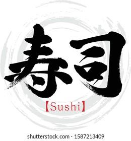 "Japanese calligraphy ""Sushi"" Kanji.Vector illustration. Handwritten Kanji.  In English ""Sushi""."