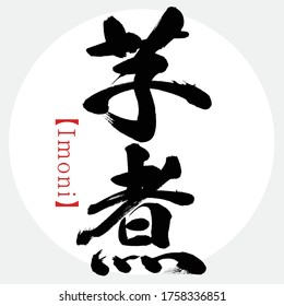 書道「いもに」の漢字。ベクターイラスト。 手書き漢字、日本の山形の特製。 英語で「taro-root stew」