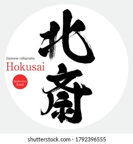 "Japanese calligraphy ""Hokusai"" Kanji.Vector illustration. Handwritten Kanji. He was one of the leading Ukiyo-e artists during the end of the Edo Period."