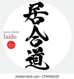 "Japanese calligraphy ""Iaido"" Kanji.Vector illustration. Handwritten Kanji. In English ""Iaido,martial arts"""