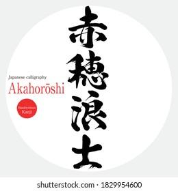 "Japanese calligraphy ""Akahorōshi"" Kanji.Vector illustration. Handwritten Kanji. In English ""Ronin Ako"" Ronin of the Akaho domain, including the 47th priest."