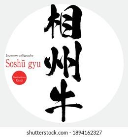 "Japanese calligraphy ""Soshū gyu"" Kanji.Vector illustration. Handwritten Kanji. A special product of Kanagawa  prefecture."