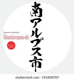 """Japanese calligraphy """"Minamiarupusu-shi"""" Kanji.Vector illustration. Handwritten Kanji. City Names in Yamanashi Japan."""